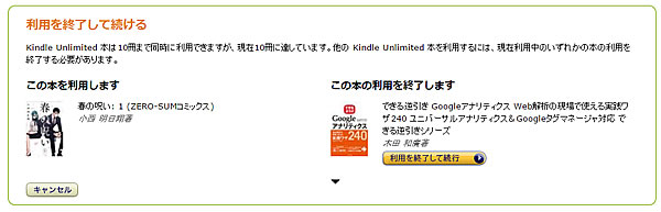 kindle-unlimited07
