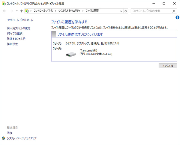 win10_recovery02