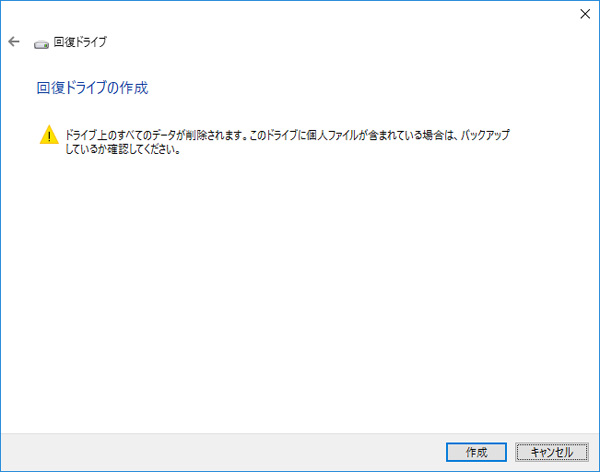 win10_recovery06