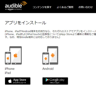 amazon-audible02