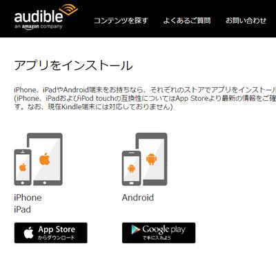 amazon-audible02