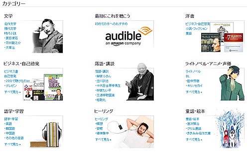 amazon-audible07