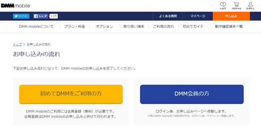dmm-mobile01