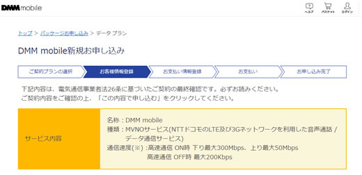 dmm-mobile04