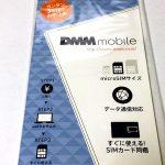 開通はやっ!DMMモバイルのデータSIMプランを契約してみました