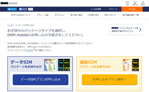 dmm-mobile11