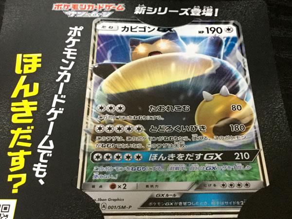 ポケモンカード カビゴンGX