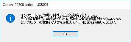 ip2700-alert