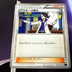 【初心者向け】ポケモンカードXY・SM サポートの役割
