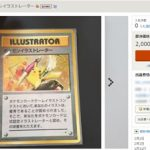 【ポケカ】ヤフオクに即決200万円のポケモンカードが出品