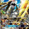 【ポケカ】3/17発売SM2の気になるカードをチェック