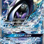 【ポケカ】SM2+・BOXYの新GX・MEXを軽く考察